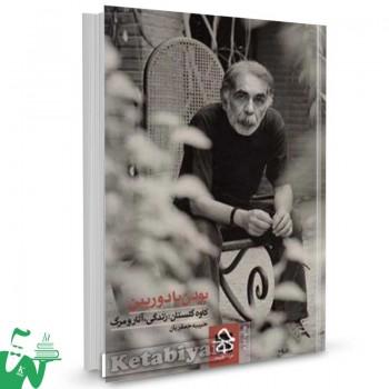 کتاب بودن با دوربین ( کاوه گلستان ) تالیف حبیبه جعفریان