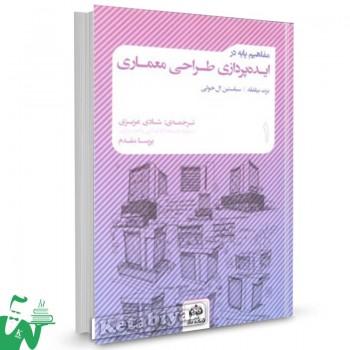 کتاب مفاهیم پایه در طراحی معماری تالیف برت بیلفلد ترجمه شادی عزیزی