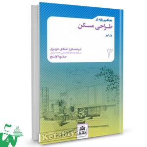 کتاب مفاهیم پایه در طراحی مسکن تالیف یان کربز ترجمه شادی عزیزی