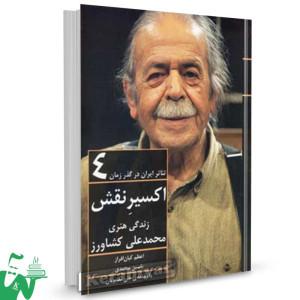 کتاب تئاتر ایران در گذر زمان تالیف اعظم کیانفر
