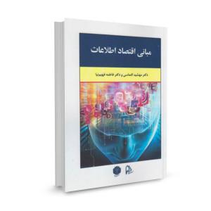 کتاب مبانی اقتصاد اطلاعات تالیف مهشید التماسی