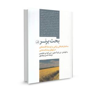 کتاب بحث برنر تالیف تی. اچ. آستون ترجمه حسن مرتضوی