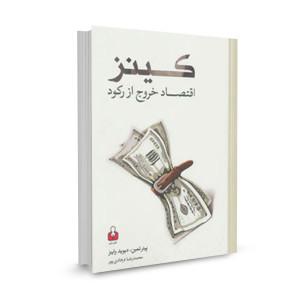 کتاب کینز (اقتصاد خروج از رکود) تالیف پیتر تمین ترجمه محمدرضا فرهادیپور
