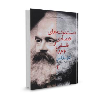کتاب دست نوشته های اقتصادی و فلسفی 1844 تالیف کارل مارکس ترجمه حسن مرتضوی