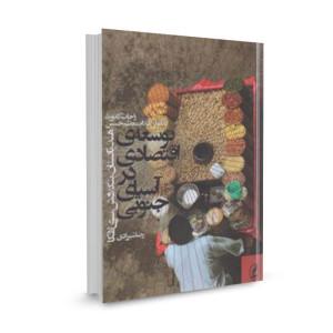 کتاب توسعه ی اقتصادی در آسیای جنوبی تالیف راجات کاثوریا ترجمه رضا شیرزادی