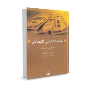 کتاب جامعه شناسی اقتصادی تالیف نیل جی. اسمل سر ترجمه محسن کلاهچی