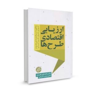 کتاب ارزیابی اقتصادی طرح ها تالیف محمدنقی نظرپور