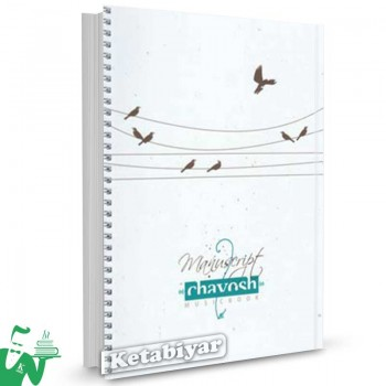 کتاب دفتر نت چاوش