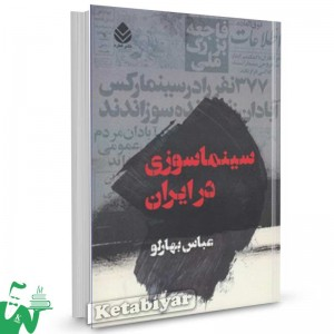 کتاب سینما سوزی در ایران تالیف عباس بهارلو