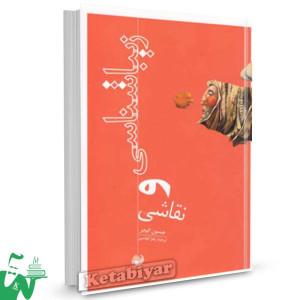 کتاب زیبا شناسی و نقاشی تالیف جیسون گیجر ترجمه زهرا قیاسی