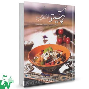 کتاب آشپزی اپتیتو تالیف انجلیکا رسی ترجمه سحر سلیمیان