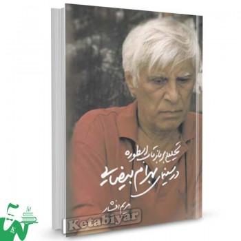 کتاب تحلیلی بر بازتاب اسطوره در سینمای بیضایی تالیف مریم افشار