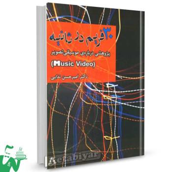 کتاب 30 فریم در ثانیه (پژوهشی درباره موسیقی تصویر) تالیف دکتر امیرحسن ندایی