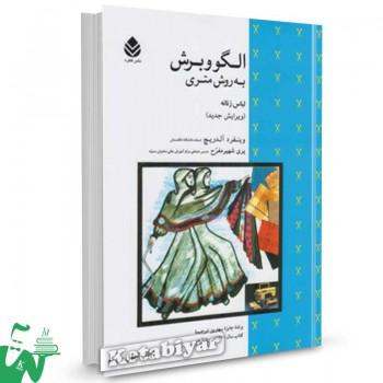 کتاب الگو و برش به روش متری لباس زنانه تالیف وینفرد آلدریچ  ترجمه پری شهیر مفرح