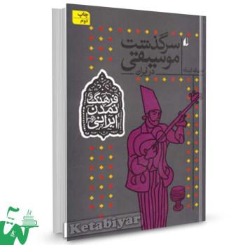 کتاب فرهنگ و تمدن ایرانی ( سرگذشت موسیقی ) تالیف عزتاله الوندی
