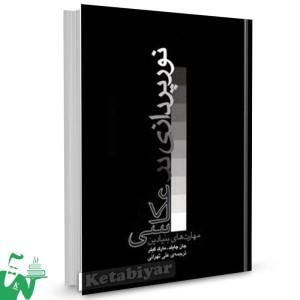 کتاب نور پردازی در عکاسی تالیف جان چایلد، مارک گیلر ترجمه علی تهرانی