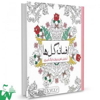 کتاب افسانه گل ها (آسایش ذهن و روان با رنگ آمیزی) تالیف چرینا کوهی
