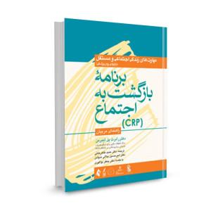 کتاب برنامه بازگشت به اجتماع (CRP)، (راهنمای مربیان) تالیف رابرت پل ريبرمن ترجمه حمید طاهرخانی