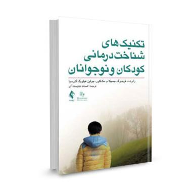 کتاب تکنیک های شناخت درمانی کودکان و نوجوانان تالیف رابرت د. فریدبرگ ترجمه افسانه شایسته آذر