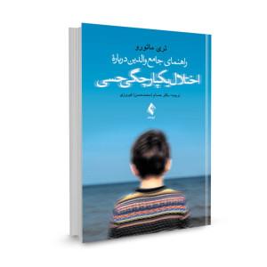 کتاب راهنمای جامع والدین درباره اختلال یکپارچگی حسی تالیف تری مائورو ترجمه حسام (محمدحسن) فیروزی