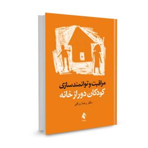 کتاب مراقبت و توانمندسازی کودکان دور از خانه تالیف رضا رزاقی