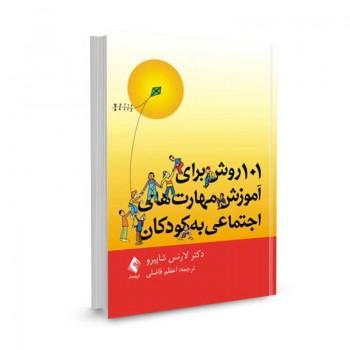 کتاب 101 روش برای آموزش مهارت های اجتماعی به کودکان تالیف لارنس شاپیرو ترجمه اعظم فاضلی