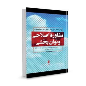 کتاب مشاوره اصلاحی و توانبخشی تالیف پاتریشیا فان فورهیس ترجمه یونس دوستیان