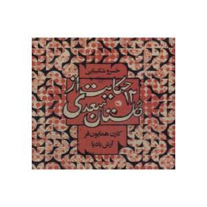 سی دی 12 حکایت از گلستان اثر خسرو شکیبایی