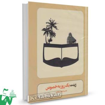سی دی زینت یک روز به خصوص اثر ابراهیم مختاری