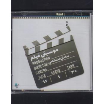 سی دی موسیقی فیلم اثر سامان احتشامی