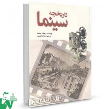 کتاب تاریخچه سینما تالیف ریچارد پلات ترجمه رضا دادویی