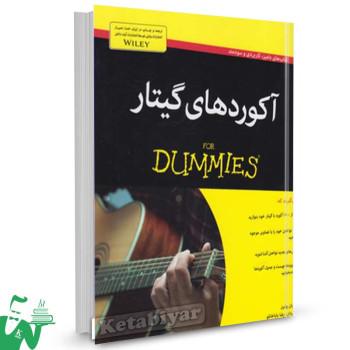 کتاب آکورد های گیتار تالیف آنتوان پولین ترجمه رضا بابا خانلو