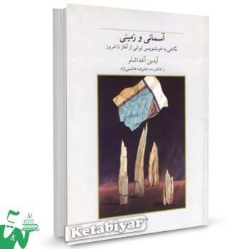 کتاب آسمانی و زمینی (نگاهی به خوشنویسی ایرانی)  تالیف آیدین آغداشلو ترجمه علیرضا هاشمینژاد