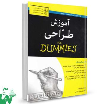 کتاب آموزش طراحی تالیف برندا هادینات ترجمه مهرداد مجیدی