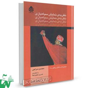 کتاب نظریه ی نمایش سیاه بازی تالیف محسن سراجی