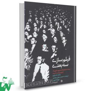 کتاب فیلم سازی سه بعدی تالیف برنارد مندیبورو  ترجمه حمید رسولی چیذری