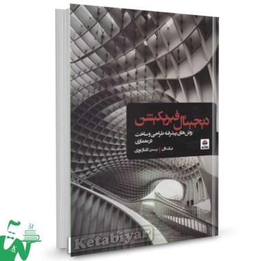 کتاب دیجیتال فبریکیشن (روش های پیشرفته ) تالیف نیک دان ترجمه گلناز نوری