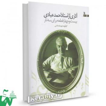 کتاب آثاری از استاد احمد عبادی تالیف یوسف دشتی