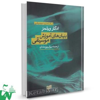 کتاب بنیان های آموزش موسیقی تالیف ادگار ویلمز ترجمه مهران پورمندان
