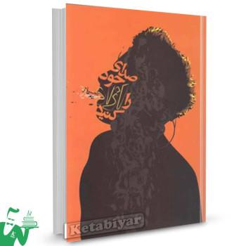 کتاب صدای خود را آزاد کنید ( باسی دی ) تالیف راجر لاو ترجمه سیروس نویدان