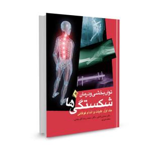 کتاب توانبخشی و درمان شکستگی ها: کلیات، اندام فوقانی (جلد 1) تالیف نسترن قطبی