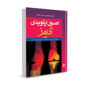 کتاب اصول ارتوپدی آدامز 2010 تالیف هامبلن ترجمه عبدالحسین ستوده نیا