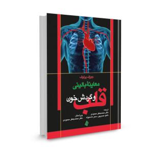 کتاب معاینه بالینی قلب و گردش خون تالیف جوزف پرلوف ترجمه محمد جعفر محمودی
