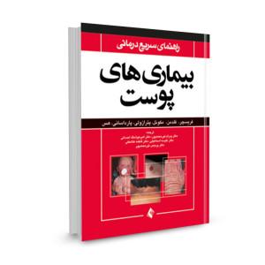 کتاب راهنمای سریع درمانی بیماری های پوست تالیف فریسچر ترجمه پدرام نورمحمدپور
