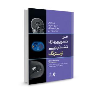 کتاب اصول تصویربرداری تشخیصی آرمسترانگ 2013  تالیف اندرایا راکل ترجمه مهشید نیک پور