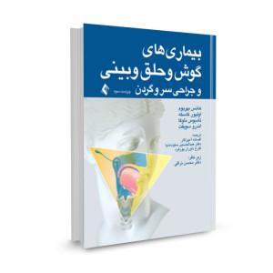 کتاب بیماری های گوش و حلق و بینی و جراحی سر و گردن ویراست سوم تالیف هانس بهربوم ترجمه افسانه آموزگار