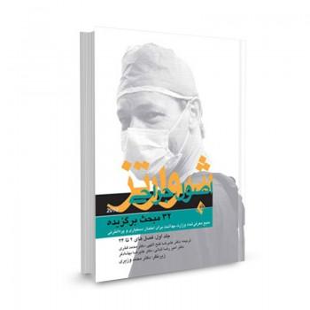 کتاب اصول جراحی شوارتز: 32 مبحث برگزیده (جلد1)، (فصلهای 1 تا 25) تالیف دینا آندرسن ترجمه مریم قرهداغی