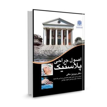 کتاب اصول جراحی پلاستیک تالیف پرویز مافی
