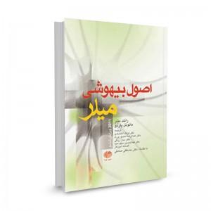 کتاب اصول بیهوشی میلر 2011 تالیف رانلد میلر ترجمه فرهاد اعتضادی