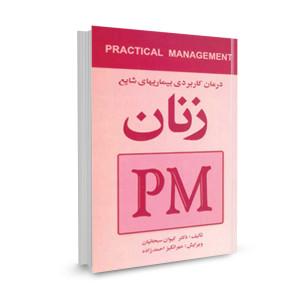 کتاب درمان کاربردی بیماری های شایع زنان (PM) تالیف کیوان سبحانیان